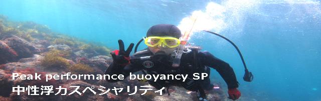 中性浮力SP